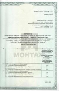 Лицензия на услуги по электромонтажу